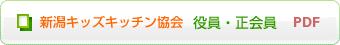 新潟キッズキッチン協会役員・正会員(PDF)