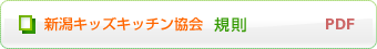 新潟キッズキッチン協会規則(PDF)