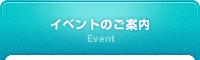 イベントのご案内 メニュー